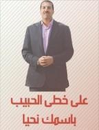 برامج على خطى الحبيب و باسمك نحيا لعمرو خالد