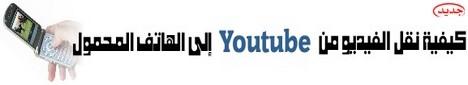 Vidéo Youtube Sur Votre Mobile